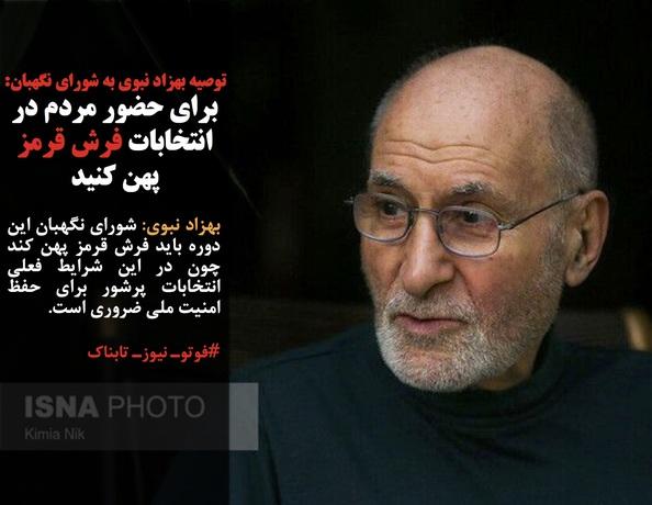 بهزاد نبوی: شورای نگهبان این دوره باید فرش قرمز پهن کند چون در این شرایط فعلی انتخابات پرشور برای حفظ امنیت ملی ضروری است.