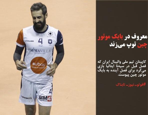 کاپیتان تیم ملی والیبال ایران که فصل قبل در سیهنا ایتالیا بازی میکرد برای فصل آینده به بایک موتور چین پیوست.