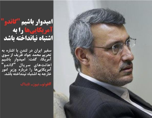 سفیر ایران در لندن با اشاره به تحریم محمد جواد ظریف از سوی آمریکا، گفت: امیدوار باشیم اهانتهای سریال