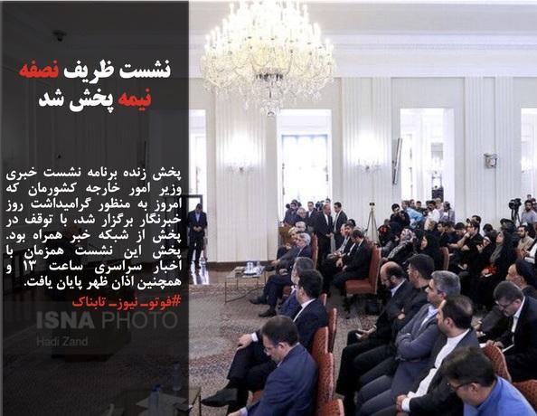 پخش زنده برنامه نشست خبری وزیر امور خارجه کشورمان که امروز به منظور گرامیداشت روز خبرنگار برگزار شد، با توقف در پخش از شبکه خبر همراه بود. پخش این نشست همزمان با اخبار سراسری ساعت ۱۳ و همچنین اذان ظهر پایان یافت.