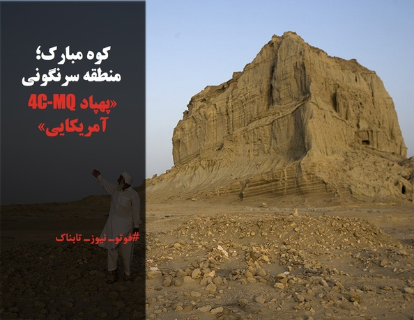 کوه مبارک؛  منطقه سرنگونی «پهپاد MQ-4C آمریکایی»