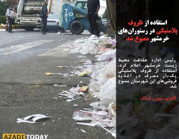 رئیس اداره حفاظت محیط زیست خرمشهر اعلام کرد، استفاده از ظروف پلاستیکی یکبار مصرف در اغذیه فروشیهای این شهرستان ممنوع شد.