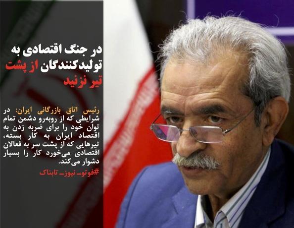 رئیس اتاق بازرگانی ایران: در شرایطی که از روبهرو دشمن تمام توان خود را برای ضربه زدن به اقتصاد ایران به کار بسته، تیرهایی که از پشت سر به فعالان اقتصادی میخورد کار را بسیار دشوار میکند.