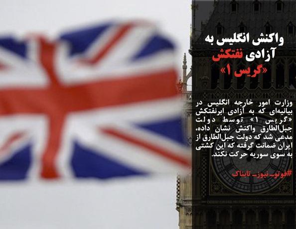 وزارت امور خارجه انگلیس در بیانیهای که به آزادی ابرنفتکش «گریس ۱» توسط دولت جبلالطارق واکنش نشان داده، مدعی شد که دولت جبلالطارق از ایران ضمانت گرفته که این کشتی به سوی سوریه حرکت نکند.