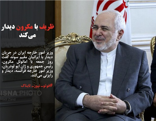 وزیر امور خارجه ایران در جریان دیدار با ایرانیان مقیم سوئد گفت روز جمعه با امانوئل مکرون، رئیس جمهوری و ژان ایو لودریان، وزیر امور خارجه فرانسه، دیدار و رایزنی میکند.