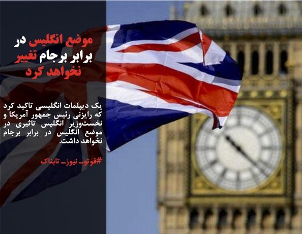 یک دیپلمات انگلیسی تاکید کرد که رایزنی رئیس جمهور آمریکا و نخستوزیر انگلیس تاثیری در موضع انگلیس در برابر برجام نخواهد داشت.