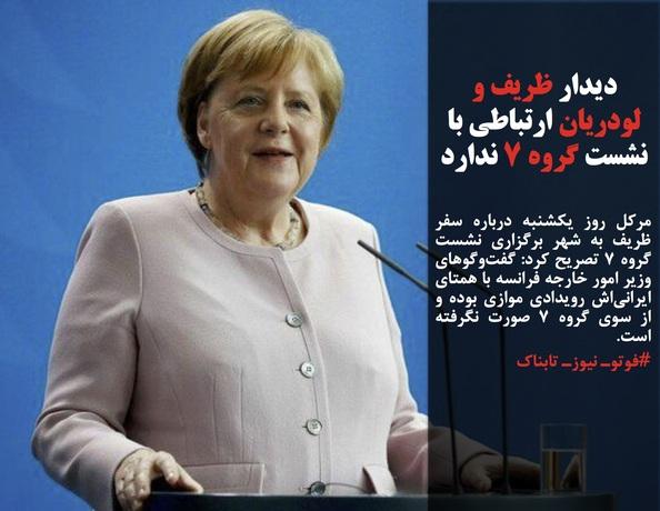 مرکل روز یکشنبه درباره سفر ظریف به شهر برگزاری نشست گروه ۷ تصریح کرد: گفتوگوهای وزیر امور خارجه فرانسه با همتای ایرانیاش رویدادی موازی بوده و از سوی گروه ۷ صورت نگرفته است.