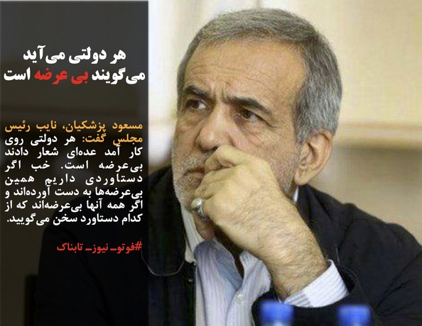 مسعود پزشکیان، نایب رئیس مجلس گفت: هر دولتی روی کار آمد عدهای شعار دادند بیعرضه است. خب اگر دستاوردی داریم همین بیعرضهها به دست آوردهاند و اگر همه آنها بیعرضهاند که از کدام دستاورد سخن میگویید.