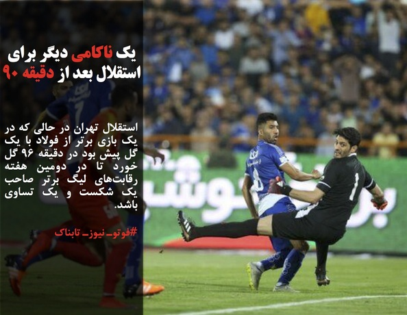 استقلال تهران در حالی که در یک بازی برتر از فولاد با یک گل پیش بود در دقیقه ۹۶ گل خورد تا در دومین هفته رقابتهای لیگ برتر صاحب یک شکست و یک تساوی باشد.