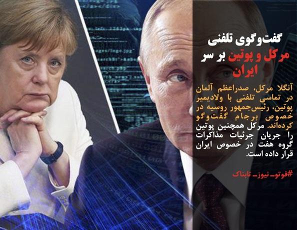 آنگلا مرکل، صدراعظم آلمان در تماسی تلفنی با ولادیمیر پوتین، رئیسجمهور روسیه در خصوص برجام گفتوگو کردهاند. مرکل همچنین پوتین را جریان جرئیات مذاکرات گروه هفت در خصوص ایران قرار داده است.