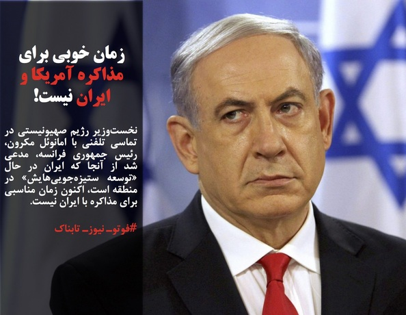 نخستوزیر رژیم صهیونیستی در تماسی تلفنی با امانوئل مکرون، رئیس جمهوری فرانسه، مدعی شد از آنجا که ایران در حال «توسعه ستیزهجوییهایش» در منطقه است، اکنون زمان مناسبی برای مذاکره با ایران نیست.