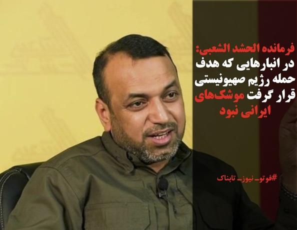 فرمانده الحشد الشعبی: در انبارهایی که هدف حمله رژیم صهیونیستی قرار گرفت موشکهای ایرانی نبود