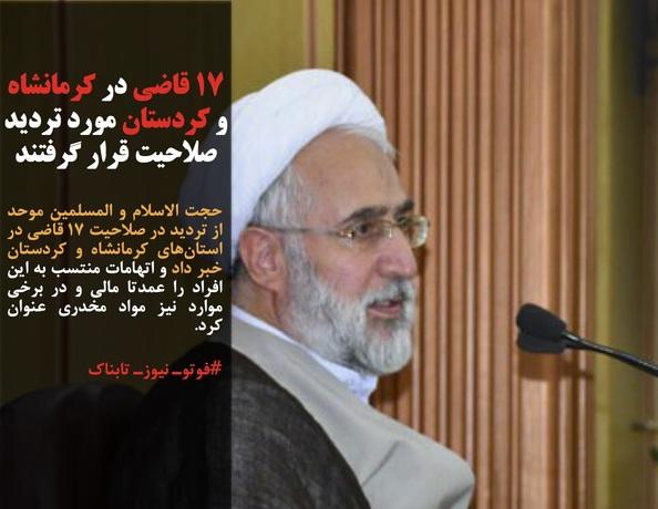 حجت الاسلام و المسلمین موحد از تردید در صلاحیت ۱۷ قاضی در استانهای کرمانشاه و کردستان خبر داد و اتهامات منتسب به این افراد را عمدتا مالی و در برخی موارد نیز مواد مخدری عنوان کرد.