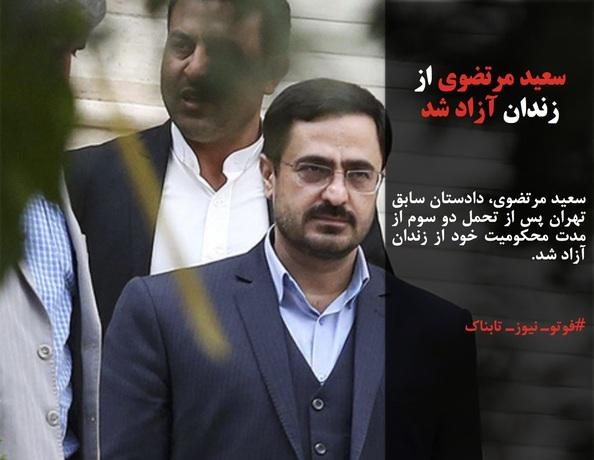 سعید مرتضوی، دادستان سابق تهران پس از تحمل دو سوم از مدت محکومیت خود از زندان آزاد شد.