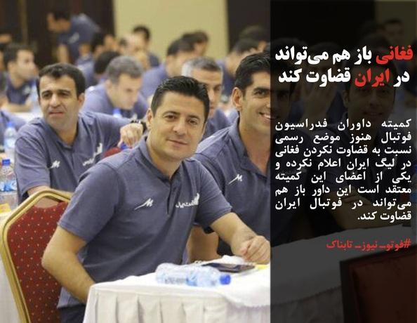 کمیته داوران فدراسیون فوتبال هنوز موضع رسمی نسبت به قضاوت نکردن فغانی در لیگ ایران اعلام نکرده و یکی از اعضای این کمیته معتقد است این داور باز هم میتواند در فوتبال ایران قضاوت کند.