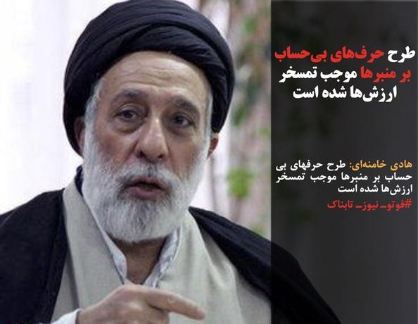 هادی خامنهای: طرح حرفهای بی حساب بر منبرها موجب تمسخر ارزشها شده است #فوتوـ نیوزـ تابناک