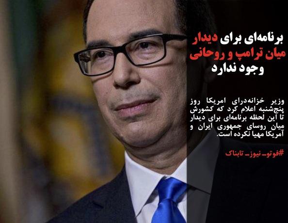 وزیر خزانهدرای امریکا روز پنجشنبه اعلام کرد که کشورش تا این لحظه برنامهای برای دیدار میان روسای جمهوری ایران و آمریکا مهیا نکرده است.