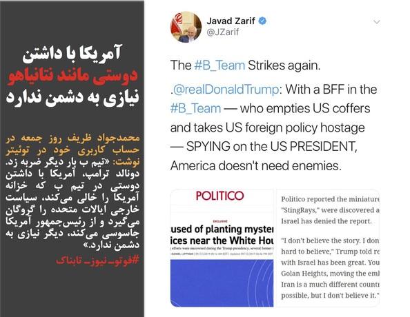 محمدجواد ظریف روز جمعه در حساب کاربری خود در توئیتر نوشت: «تیم ب بار دیگر ضربه زد. دونالد ترامپ، آمریکا با داشتن دوستی در تیم ب که خزانه آمریکا را خالی میکند، سیاست خارجی ایالات متحده را گروگان میگیرد و از رئیسجمهور آمریکا جاسوسی میکند، دیگر نیازی به دشمن ندارد.»