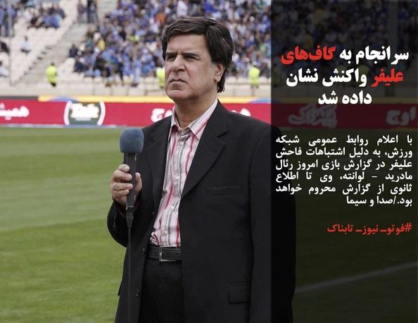 با اعلام روابط عمومی شبکه ورزش، به دلیل اشتباهات فاحش علیفر در گزارش بازی امروز رئال مادرید - لوانته، وی تا اطلاع ثانوی از گزارش محروم خواهد بود./صدا و سیما