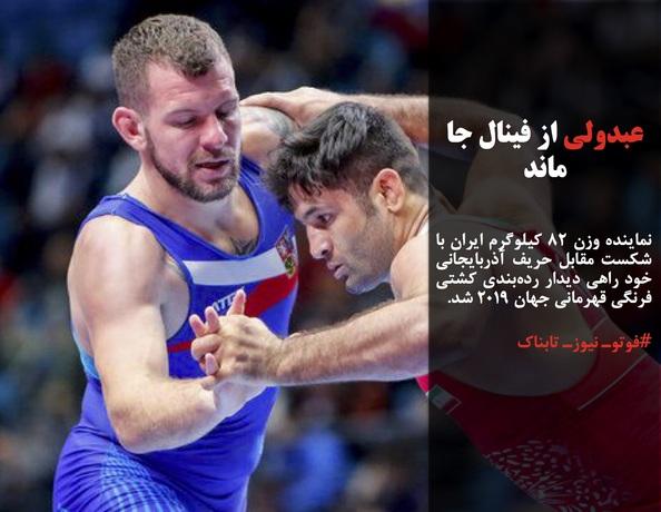نماینده وزن ۸۲ کیلوگرم ایران با شکست مقابل حریف آذربایجانی خود راهی دیدار ردهبندی کشتی فرنگی قهرمانی جهان ۲۰۱۹ شد.