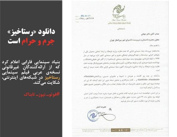 بنیاد سینمایی فارابی اعلام کرد که از ارائهکنندگان غیرقانونی نسخهی عربی فیلم سینمایی رستاخیز در شبکههای اینترنتی، شکایت میکند.