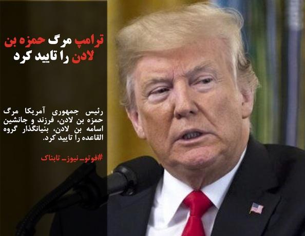 رئیس جمهوری آمریکا مرگ حمزه بن لادن، فرزند و جانشین اسامه بن لادن، بنیانگذار گروه القاعده را تایید کرد.