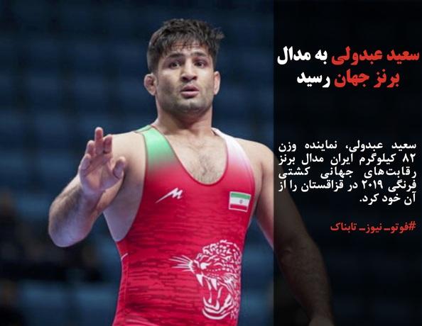سعید عبدولی، نماینده وزن ۸۲ کیلوگرم ایران مدال برنز رقابتهای جهانی کشتی فرنگی ۲۰۱۹ در قزاقستان را از آن خود کرد.