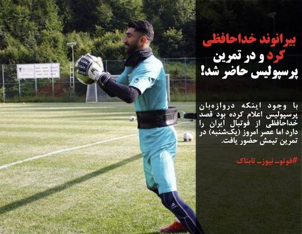 با وجود اینکه دروازهبان پرسپولیس اعلام کرده بود قصد خداحافظی از فوتبال ایران را دارد اما عصر امروز (یکشنبه) در تمرین تیمش حضور یافت.