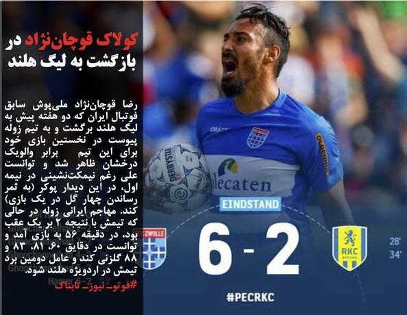 رضا قوچاننژاد ملیپوش سابق فوتبال ایران که دو هفته پیش به لیگ هلند برگشت و به تیم زوله پیوست در نخستین بازی خود برای این تیم  برابر والویک درخشان ظاهر شد و توانست علی رغم نیمکتنشینی در نیمه اول، در این دیدار پوکر (به ثمر رساندن چهار گل در یک بازی) کند. مهاجم ایرانی زوله در حالی که تیمش با نتیجه ۲ بر یک عقب بود، در دقیقه ۵۶ به بازی آمد و توانست در دقایق ۶۰، ۸۱، ۸۳ و ۸۸ گلزنی کند و عامل دومین برد تیمش در اردویژه هلند شود.