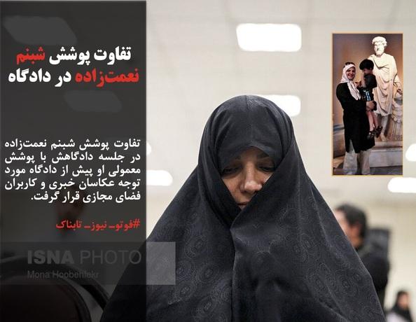 تفاوت پوشش شبنم نعمتزاده در جلسه دادگاهش با پوشش معمولی او پیش از دادگاه مورد توجه عکاسان خبری و کاربران فضای مجازی قرار گرفت.