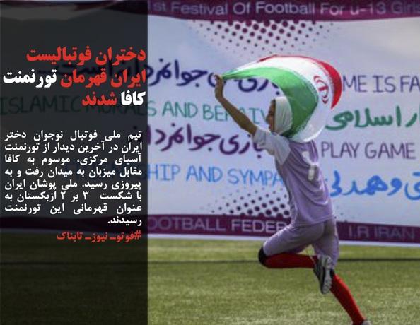 تیم ملی فوتبال نوجوان دختر ایران در آخرین دیدار از تورنمنت آسیای مرکزی، موسوم به کافا مقابل میزبان به میدان رفت و به پیروزی رسید. ملی پوشان ایران با شکست  3 بر 2 ازبکستان به عنوان قهرمانی این تورنمنت رسیدند.