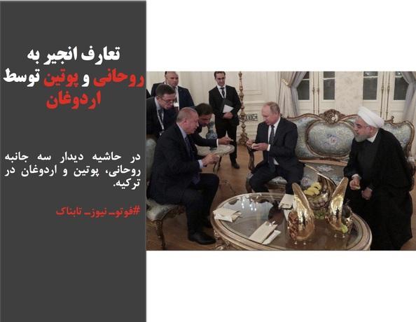 در حاشیه دیدار سه جانبه روحانی، پوتین و اردوغان در ترکیه: تعارف انجیر به روحانی و پوتین توسط اردوغان