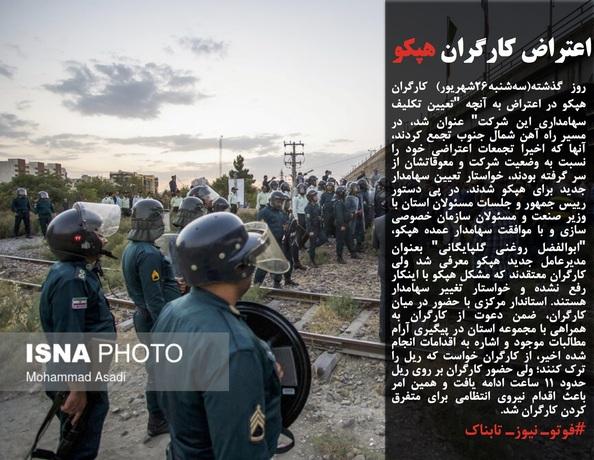 روز گذشته(سهشنبه۲۶شهریور) کارگران هپکو در اعتراض به آنچه