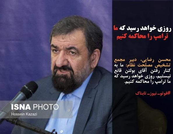 محسن رضایی، دبیر مجمع تشخیص مصلحت نظام: ما به کنار رفتن آقای بولتن قانع نیستیم، روزی خواهد رسید که ما ترامپ را محاکمه کنیم.