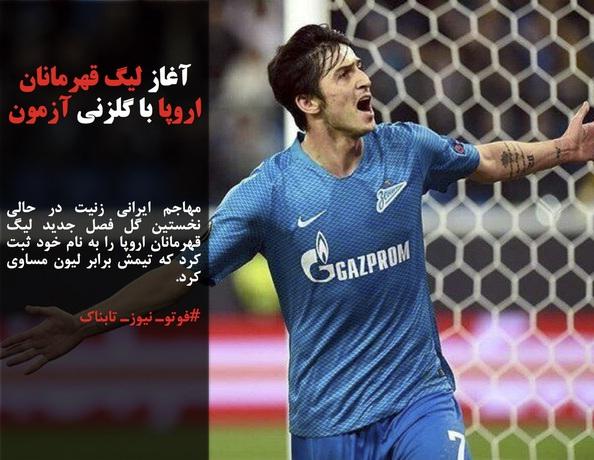 مهاجم ایرانی زنیت در حالی نخستین گل فصل جدید لیگ قهرمانان اروپا را به نام خود ثبت کرد که تیمش برابر لیون مساوی کرد.