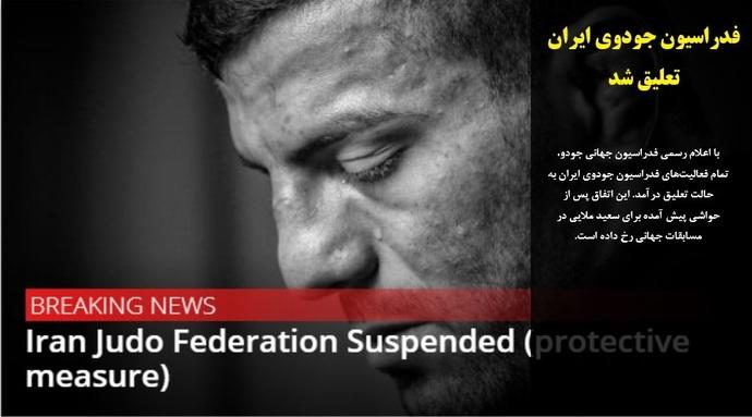 با اعلام رسمی فدراسیون جهانی جودو، تمام فعالیتهای فدراسیون جودوی ایران به حالت تعلیق درآمد. این اتفاق پس از حواشی پیش آمده برای سعید ملایی در مسابقات جهانی رخ داده است.