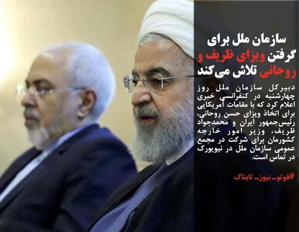 دبیرکل سازمان ملل روز چهارشنبه در کنفرانسی خبری اعلام کرد که با مقامات آمریکایی برای اتخاذ ویزای حسن روحانی، رئیسجمهور ایران و محمدجواد ظریف، وزیر امور خارجه کشورمان برای شرکت در مجمع عمومی سازمان ملل در نیویورک در تماس است.