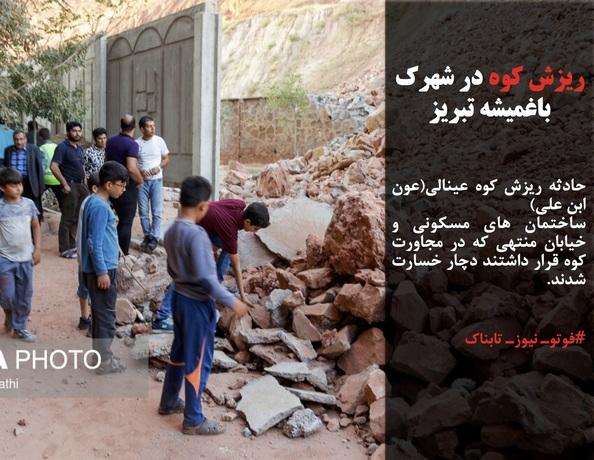 حادثه ریزش کوه عینالی(عون ابن علی) ساختمان های مسکونی و خیابان منتهی که در مجاورت کوه قرار داشتند دچار خسارت شدند.   #فوتوـ نیوزـ تابناک