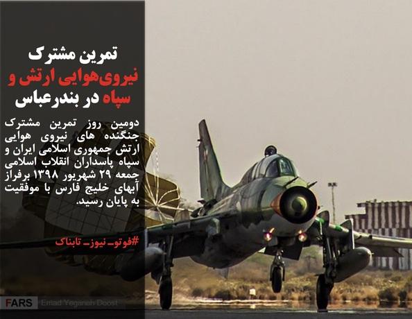 دومین روز تمرین مشترک جنگنده های نیروی هوایی ارتش جمهوری اسلامی ایران و سپاه پاسداران انقلاب اسلامی جمعه ۲۹ شهریور ۱۳۹۸ برفراز آبهای خلیج فارس با موفقیت به پایان رسید.