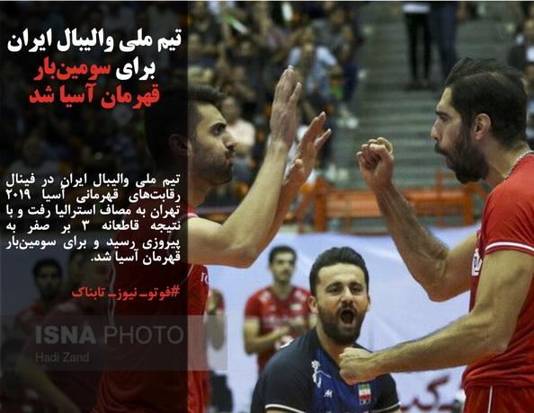 تیم ملی والیبال ایران در فینال رقابتهای قهرمانی آسیا ۲۰۱۹ تهران به مصاف استرالیا رفت و با نتیجه قاطعانه ۳ بر صفر به پیروزی رسید و برای سومینبار قهرمان آسیا شد.