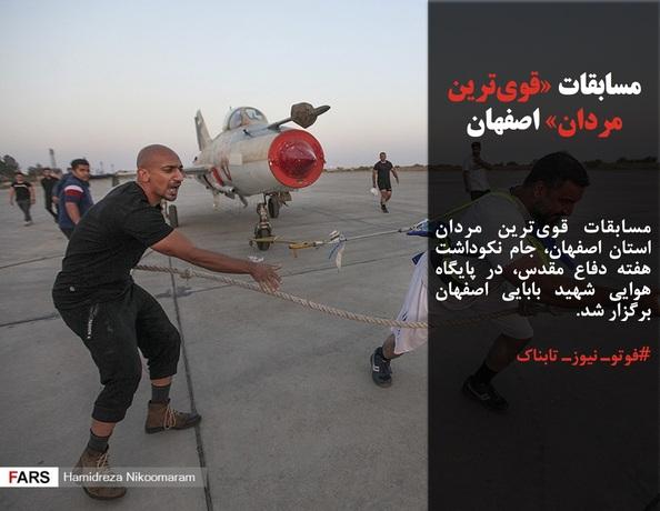مسابقات قویترین مردان استان اصفهان، جام نکوداشت هفته دفاع مقدس، در پایگاه هوایی شهید بابایی اصفهان برگزار شد.