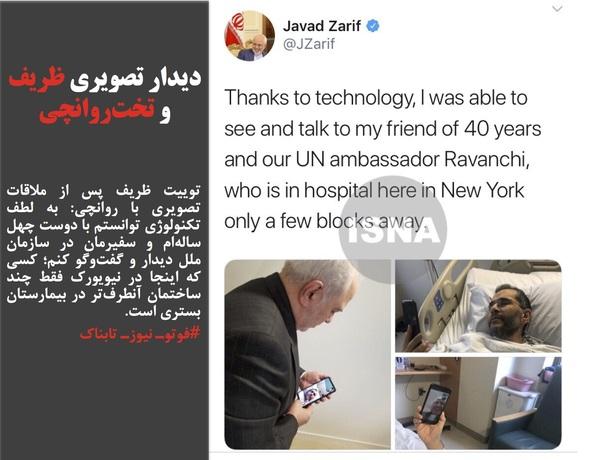 توییت ظریف پس از ملاقات تصویری با روانچی: به لطف تکنولوژی توانستم با دوست چهل سالهام و سفیرمان در سازمان ملل دیدار و گفتوگو کنم؛ کسی که اینجا در نیویورک فقط چند ساختمان آنطرفتر در بیمارستان بستری است.
