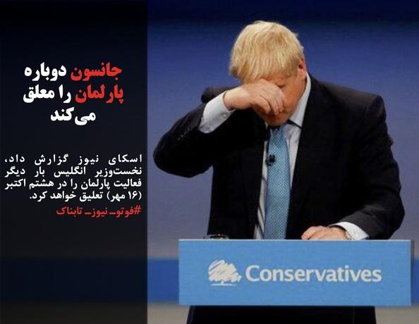 اسکای نیوز گزارش داد، نخستوزیر انگلیس بار دیگر فعالیت پارلمان را در هشتم اکتبر (۱۶ مهر) تعلیق خواهد کرد.
