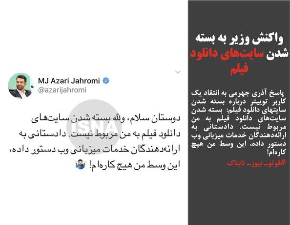 پاسخ آذری جهرمی به انتقاد یک کاربر توییتر درباره بسته شدن سایتهای دانلود فیلم:  بسته شدن سایتهای دانلود فیلم به من مربوط نیست. دادستانی به ارائهدهندگان خدمات میزبانی وب دستور داده، این وسط من هیچ کارهام!