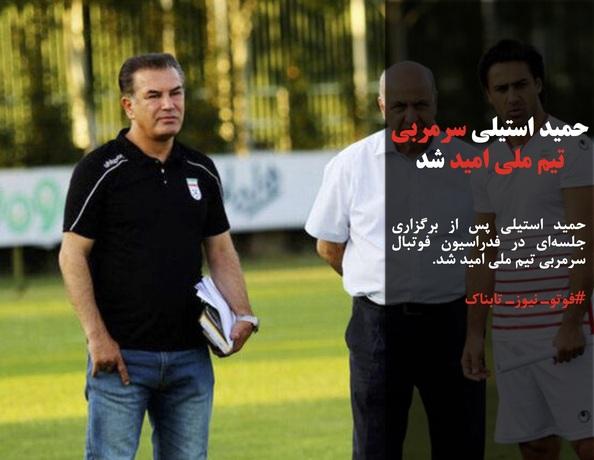 حمید استیلی پس از برگزاری جلسهای در فدراسیون فوتبال سرمربی تیم ملی امید شد.