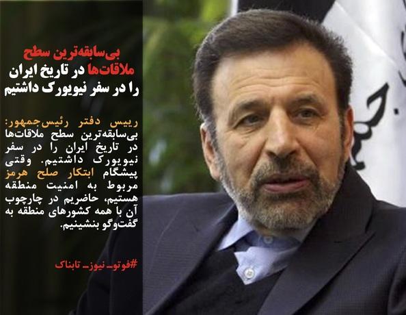 رییس دفتر رئیسجمهور: بیسابقهترین سطح ملاقاتها در تاریخ ایران را در سفر نیویورک داشتیم. وقتی پیشگام ابتکار صلح هرمز مربوط به امنیت منطقه هستیم، حاضریم در چارچوب آن با همه کشورهای منطقه به گفتوگو بنشینیم.