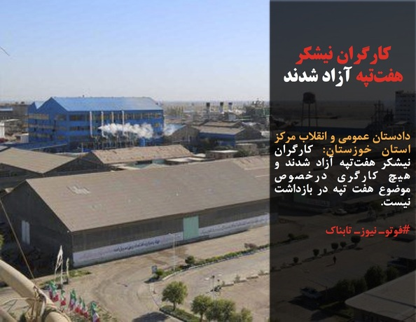 دادستان عمومی و انقلاب مرکز استان خوزستان: کارگران نیشکر هفتتپه آزاد شدند و هیچ کارگری درخصوص موضوع هفت تپه در بازداشت نیست.