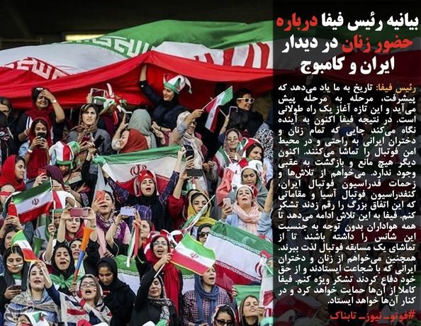رئیس فیفا: تاریخ به ما یاد میدهد که پیشرفت، مرحله به مرحله پیش میآید و این تازه آغاز یک راه طولانی است. در نتیجه فیفا اکنون به آینده نگاه میکند جایی که تمام زنان و دختران ایرانی به راحتی و در محیط امن فوتبال را تماشا میکنند. اکنون دیگر هیچ مانع و بازگشت به عقبی وجود ندارد. میخواهم از تلاشها و زحمات فدراسیون فوتبال ایران، کنفدراسیون فوتبال آسیا و مقاماتی که این اتفاق بزرگ را رقم زدند تشکر کنم. فیفا به این تلاش ادامه میدهد تا همه هواداران بدون توجه به جنسیت این شانس را داشته باشند تا از تماشای یک مسابقه فوتبال لذت ببرند. همچنین میخواهم از زنان و دختران ایرانی که با شجاعت ایستادند و از حق خود دفاع کردند تشکر ویژه کنم. فیفا کاملا از آنها حمایت خواهد کرد و در کنار آنها خواهد ایستاد.