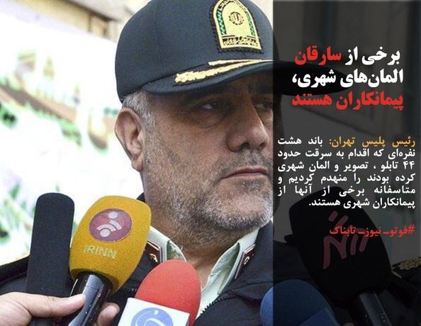 رئیس پلیس تهران: باند هشت نفرهای که اقدام به سرقت حدود ۴۴ تابلو ، تصویر و المان شهری کرده بودند را منهدم کردیم و متاسفانه برخی از آنها از پیمانکاران شهری هستند.