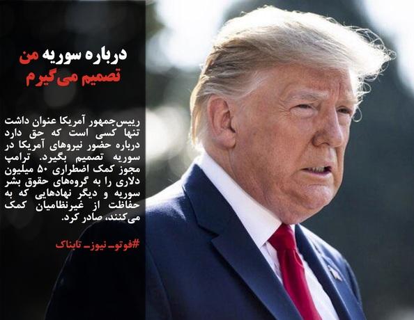 رییسجمهور آمریکا عنوان داشت تنها کسی است که حق دارد درباره حضور نیروهای آمریکا در سوریه تصمیم بگیرد. ترامپ مجوز کمک اضطراری ۵۰ میلیون دلاری را به گروههای حقوق بشر سوریه و دیگر نهادهایی که به حفاظت از غیرنظامیان کمک میکنند، صادر کرد.